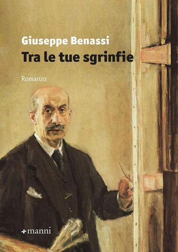 Tra le tue sgrinfie | Giuseppe Benassi